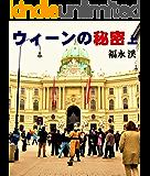ウィーンの秘密 上: 煌めくばかりのウィーンの街に隠された過去とは…