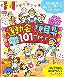 0-5歳 運動会種目集 ワクワク大成功101アイデア (Gakken保育Books)