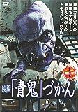映画「青鬼」づかん [DVD]
