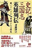 史記・三国志英雄列伝 ―戦いでたどる勇者たちの歴史―