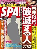 週刊SPA!(スパ)  2017年 8/29号 [雑誌] 週刊SPA! (デジタル雑誌)