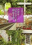 アガサ・クリスティを訪ねる旅―鉄道とバスで回る英国ミステリの舞台