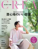 CREA 2019年1月号 (居心地のいい部屋)