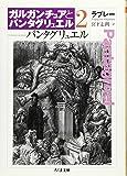 パンタグリュエル―ガルガンチュアとパンタグリュエル〈2〉 (ちくま文庫)