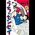 うちのセンセイ(1) (BE・LOVEコミックス)