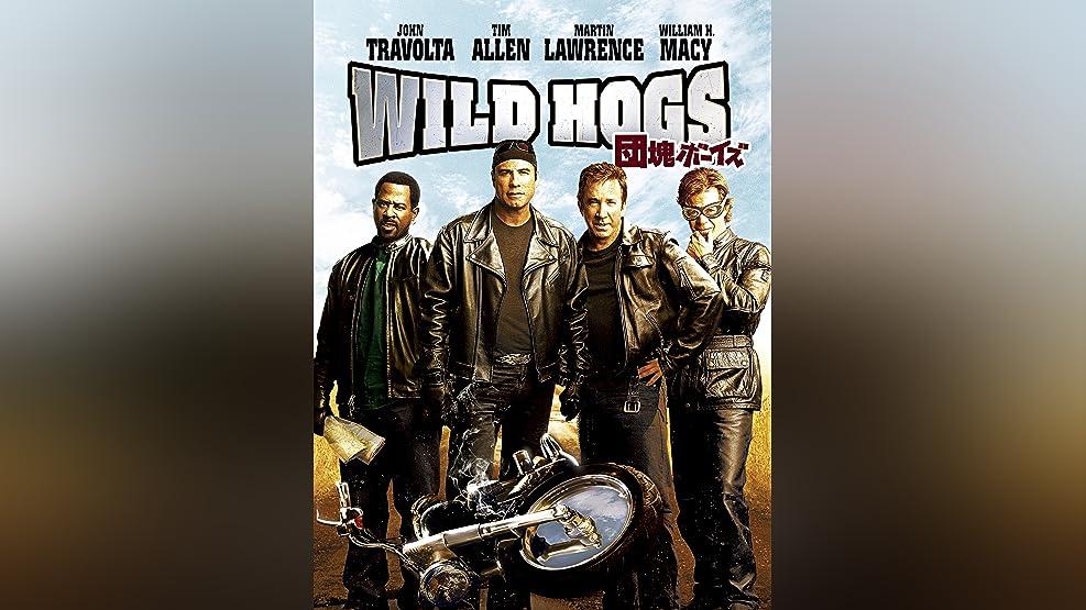 WILD HOGS/団塊ボーイズ(字幕版)
