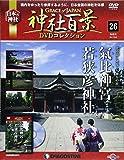神社百景DVDコレクション 26号 (氣比神宮・若狭彦神社) [分冊百科] (DVD付)
