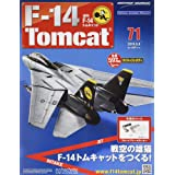 週刊F-14トムキャット(71) 2016年 6/8 号 [雑誌]