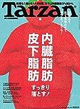 Tarzan(ターザン) 2020年01月23日号 No.779 [内臓脂肪 皮下脂肪すっきり落とす!]