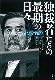 独裁者たちの最期の日々 下