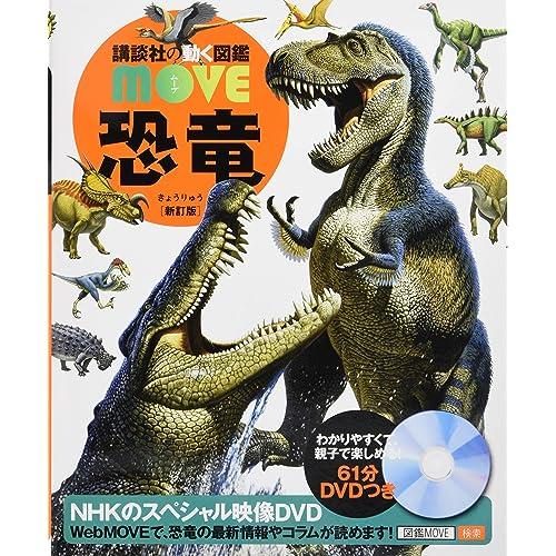 講談社 講談社の動く図鑑MOVE 恐竜 新訂版