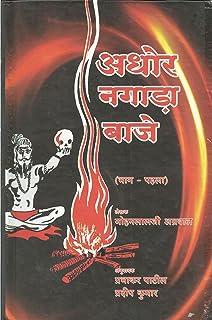 Aghor Nagara Vage Book Pdf