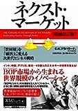 ネクスト・マーケット[増補改訂版]――「貧困層」を「顧客」に変える次世代ビジネス戦略 (ウォートン経営戦略シリーズ)