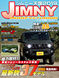 ジムニー天国2019 (学研ムック)