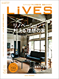 LiVES (ライヴズ) 90 [雑誌] LiVES (ライヴズ)【定期版】