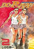DO-P-KAN(2) (ヤングマガジンコミックス)