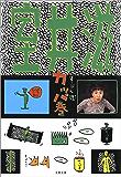 すっぴん魂 カッパ巻 (文春文庫)