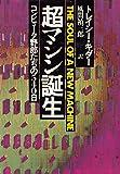 超マシン誕生―コンピュータ野郎たちの540日 (1982年)