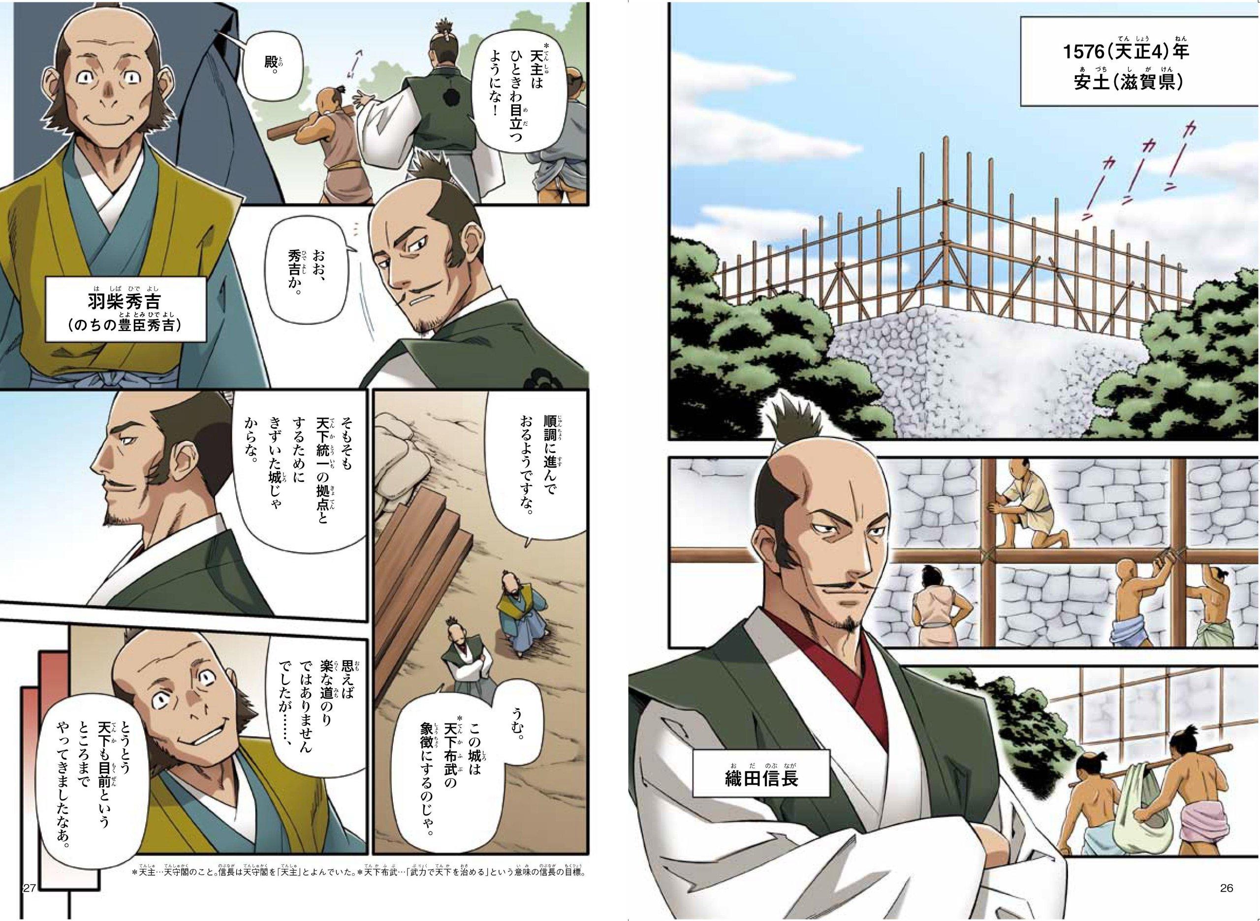 """""""NEW日本の歴史06"""