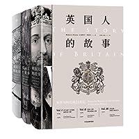英国人的故事:从罗马时代到21世纪(套装共3册)