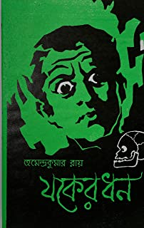 Gangopadhyay narayan samagra pdf by tenida
