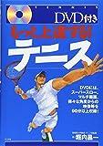 DVD付き もっと上達する!テニス