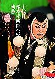 十代目松本幸四郎への軌跡: 七代目市川染五郎物語