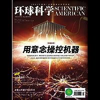 《环球科学》2019年04月号