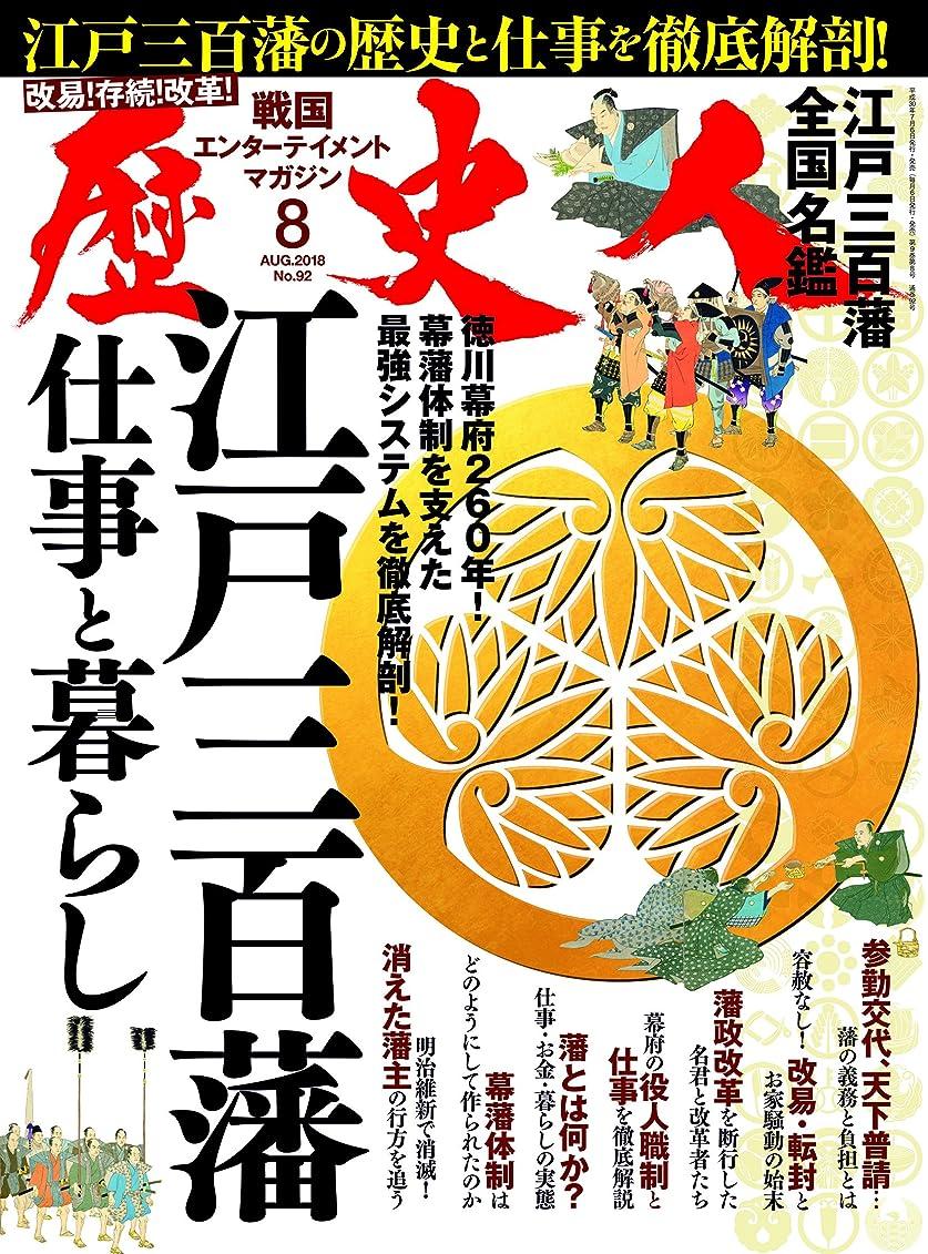 びんダンス大惨事歴史人8月号