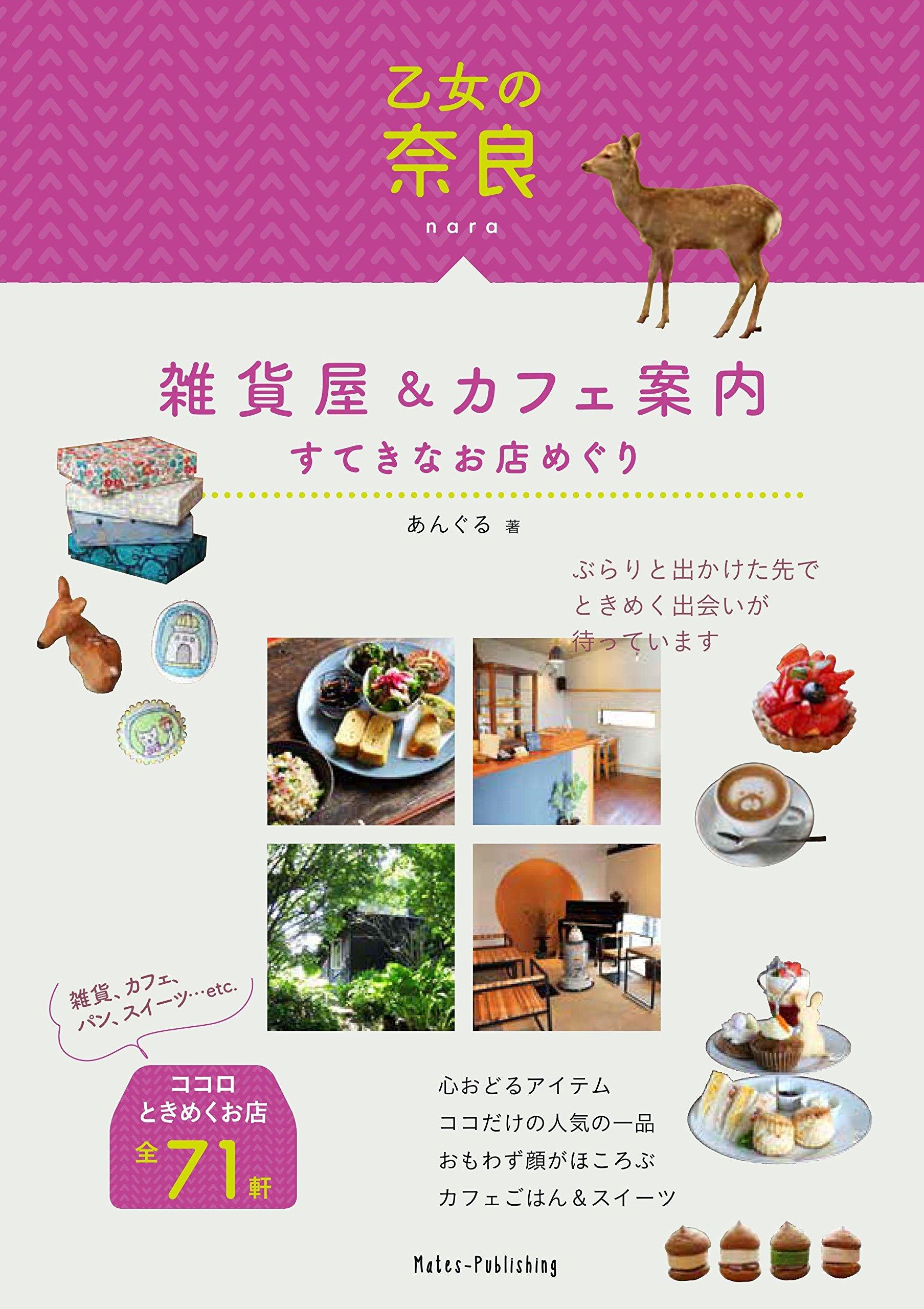 Maiden Nara and sundry shop restaurant & cafe guide nice tour ebook