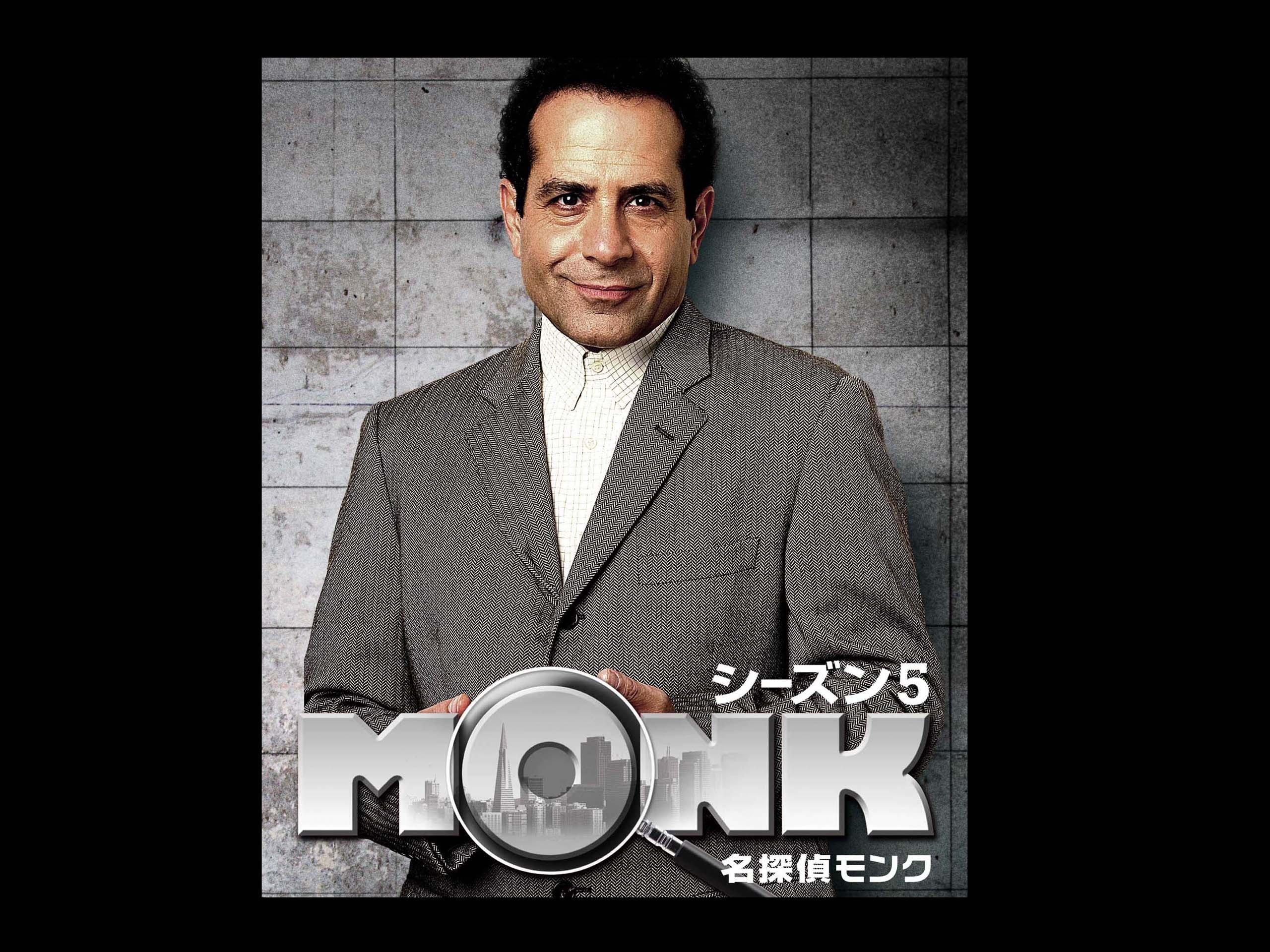 モンク 名 探偵