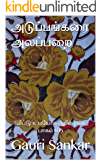 அடுப்பங்கரை அலப்பறை: (வீட்டு உபயோக குறிப்புகள்- பாகம் 01) (Tamil Edition)