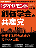 週刊ダイヤモンド 2016年6/25号 [雑誌]