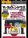 マックとウィンドウズ 2017 いちばん簡単な「WinからMac」乗り換えマニュアル (Mac Fan Special)