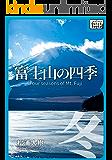 富士山の四季 ―冬― impress QuickBooks