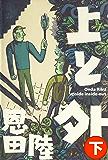 上と外(下) (幻冬舎文庫)