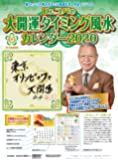 Dr.コパの大開運タイミング風水カレンダー2020: 新Dr.コパの風水まるごと開運生活 完全オリジナル ([カレンダー])