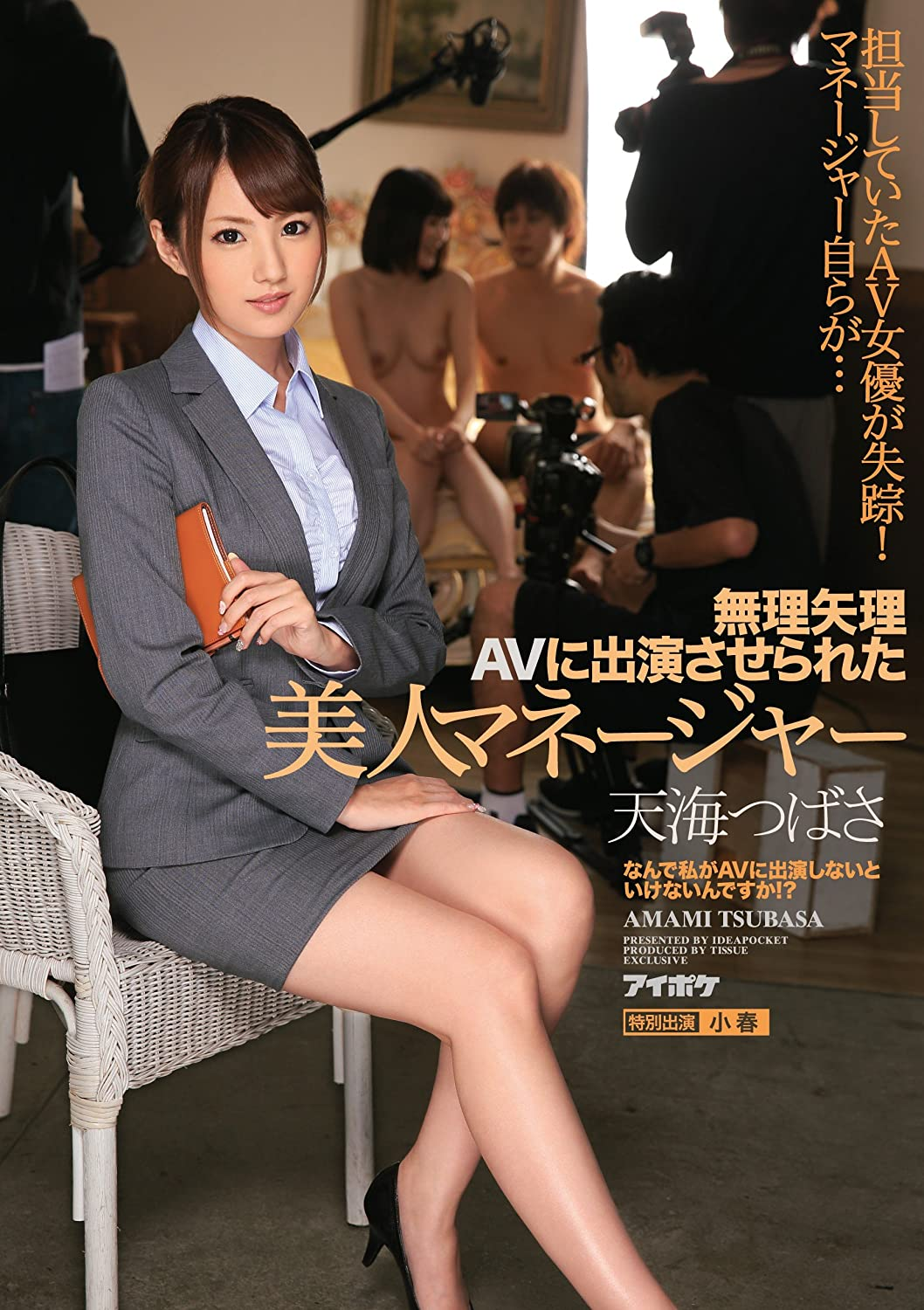 [IPZ-587] (English subbed) Hot Manager Forced Into Her Porn Debut Tsubasa Amami