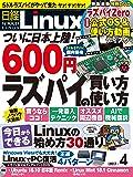 日経Linux4月号