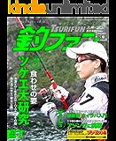 釣ファン 2016年7月号