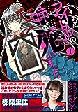 アイドルの姉が死にました 1巻 (デジタル版ガンガンコミックスUP!)