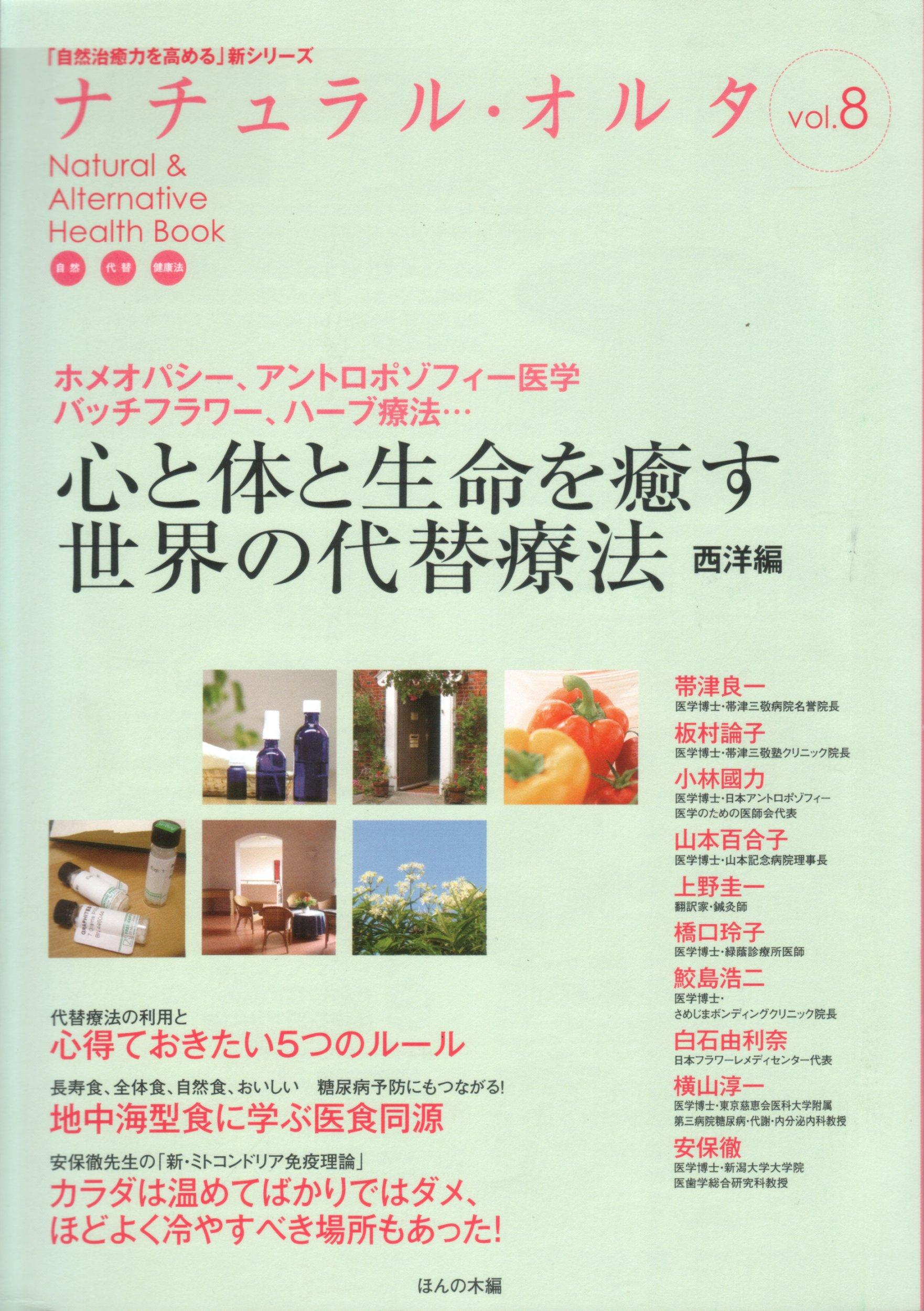 Kokoro to karada to seimei o iyasu sekai no daitai ryōhō. pdf