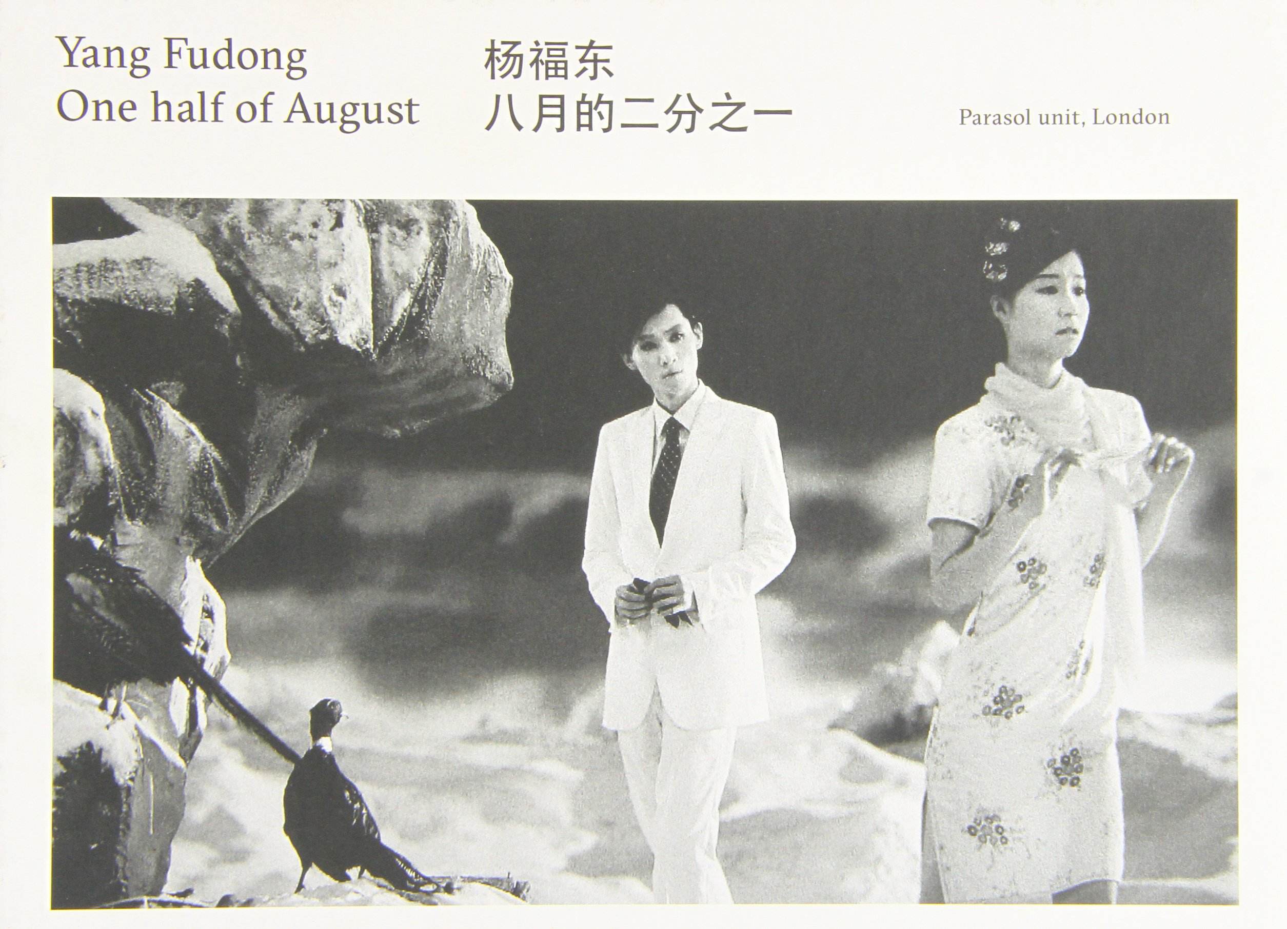 Yang Fudong - One Half of August. Edited by Ziba Ardalan