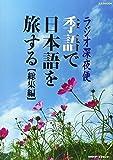 ラジオ深夜便季語で日本語を旅する 総集編 (ステラMOOK)