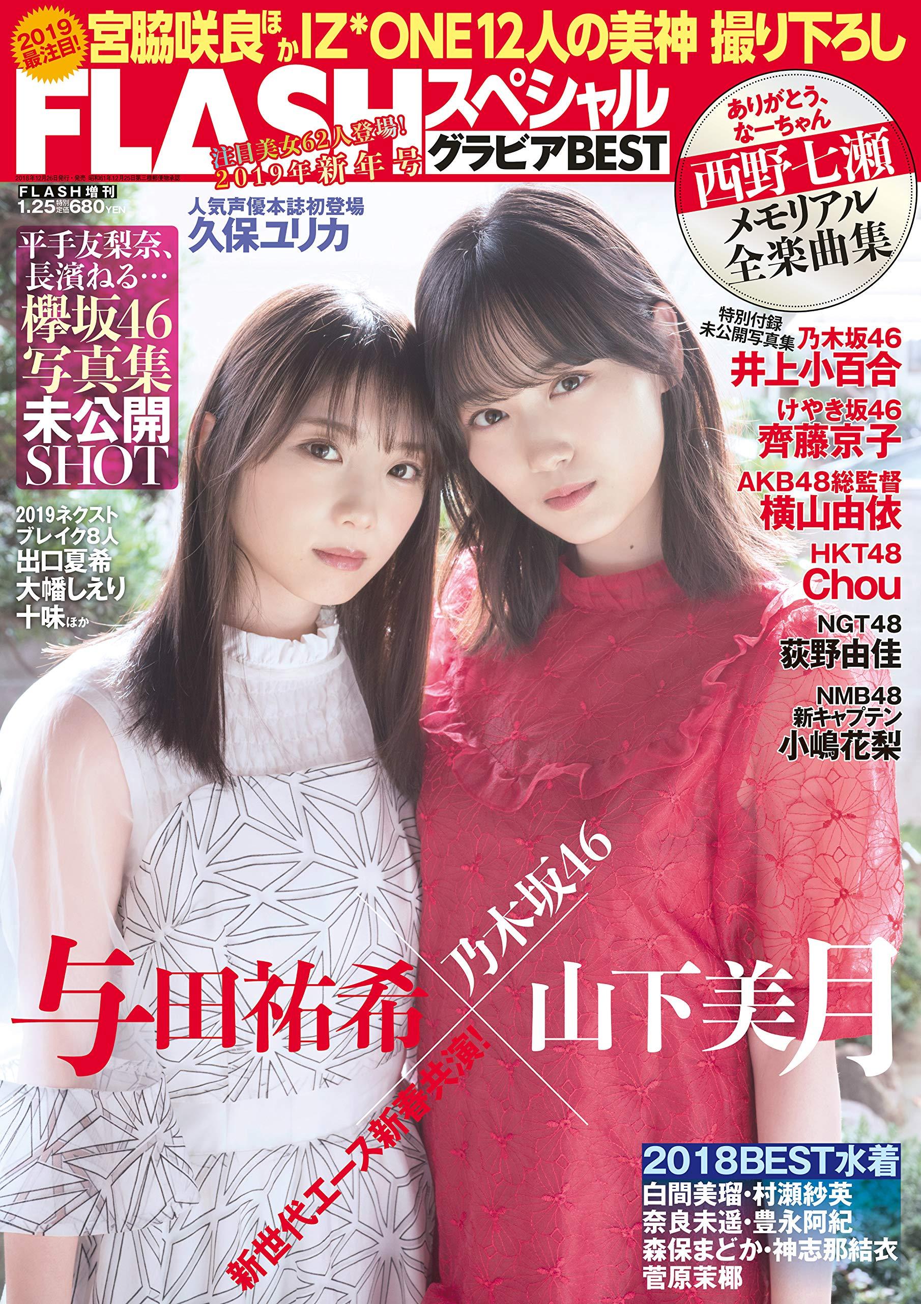 FLASHスペシャルグラビアBEST2019新年号のNGT48荻野由佳グラビアが正直気持ち悪かった