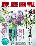 家庭画報 2019年8月号 [雑誌]