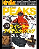 PEAKS(ピークス)2017年11月号 No.96[雑誌]
