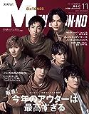 MEN'S NON-NO (メンズノンノ) 2019年11月号 [雑誌] (MEN'S NON-NO)