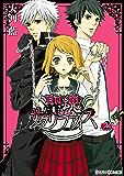 聖魂サクリファイス(2) (シルフコミックス)
