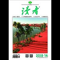 读者 半月刊 2018年14期
